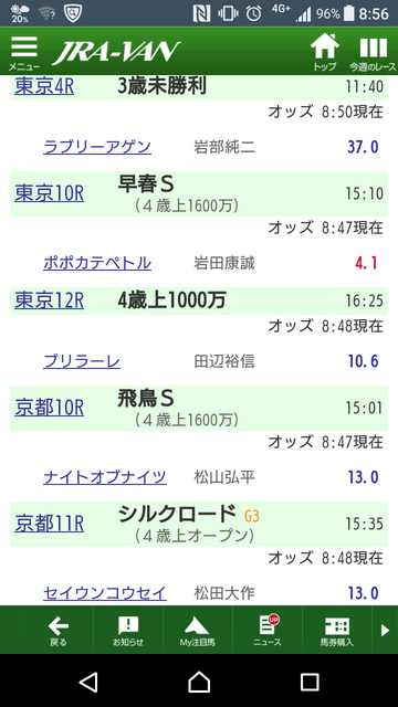 MY注目馬.png