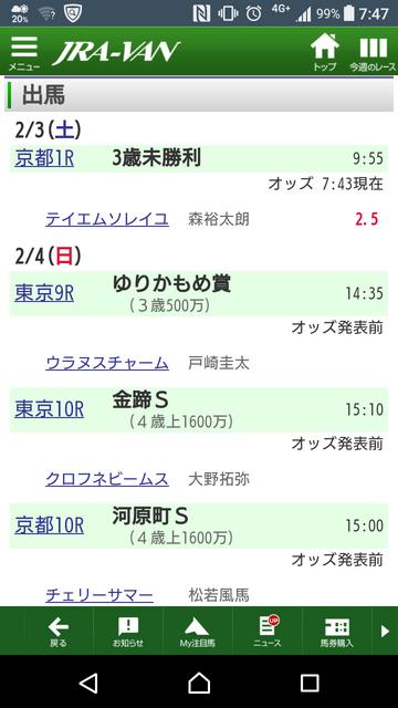MY注目馬 (2).png
