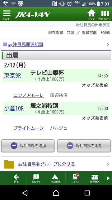 Screenshot_20180211-073143.png