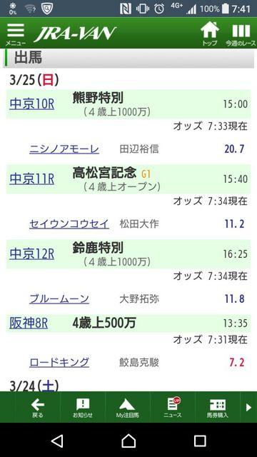 Screenshot_20180325-074122_1200.jpg