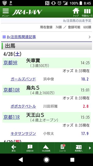 Screenshot_20180428-084502.png