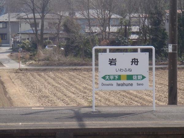 iwafune ST.jpg